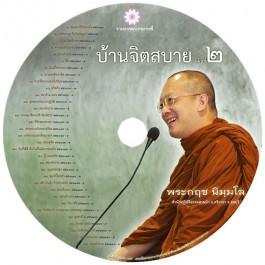 jitsabai2