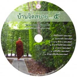 jitsabuy5-cover