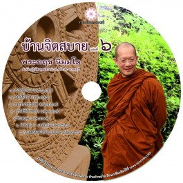 cover-jitsabuy6
